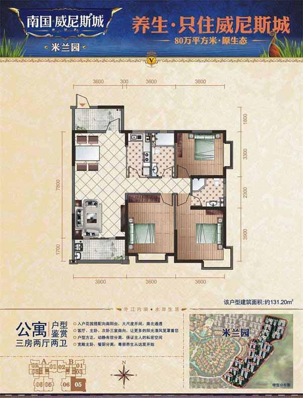南国威尼斯城3房2厅2卫 (建筑面积:131.00㎡)