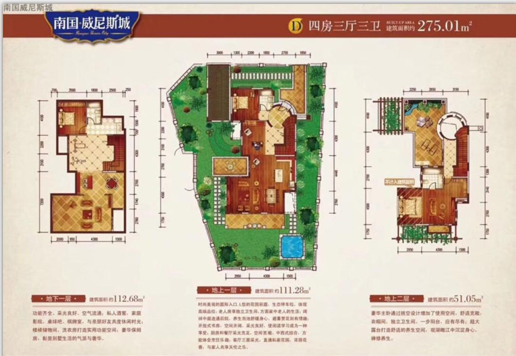 南国威尼斯城4室3厅3卫1厨 (建筑面积:275.00㎡)