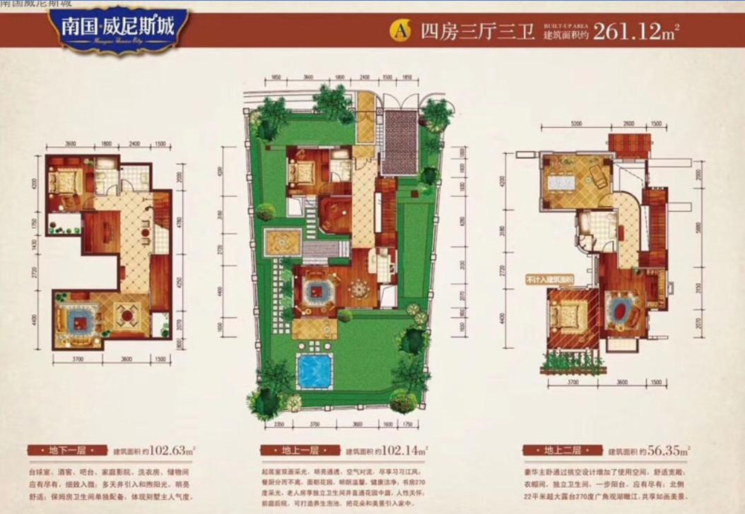 南国威尼斯城4室3厅3卫1厨 (建筑面积:261.00㎡)