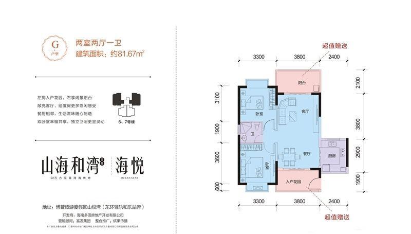 山海和湾2室2厅1卫 (建筑面积:82.00㎡)