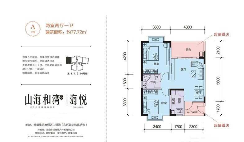 山海和湾2室2厅1卫 (建筑面积:78.00㎡)