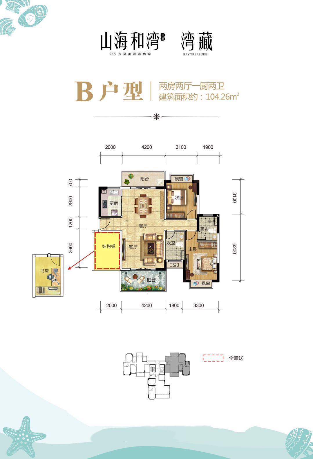 山海和湾2房2厅1厨2卫 (建筑面积:104.00㎡)