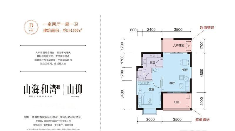 山海和湾1室2厅1厨1卫 (建筑面积:54.00㎡)