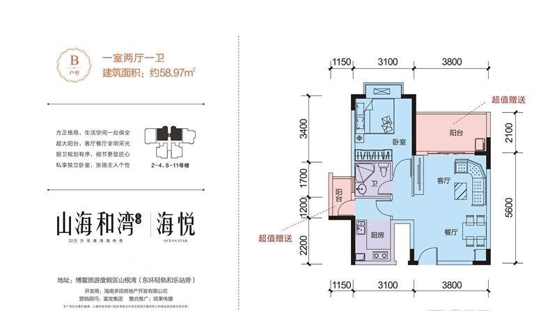 山海和湾1室2厅1卫 (建筑面积:59.00㎡)