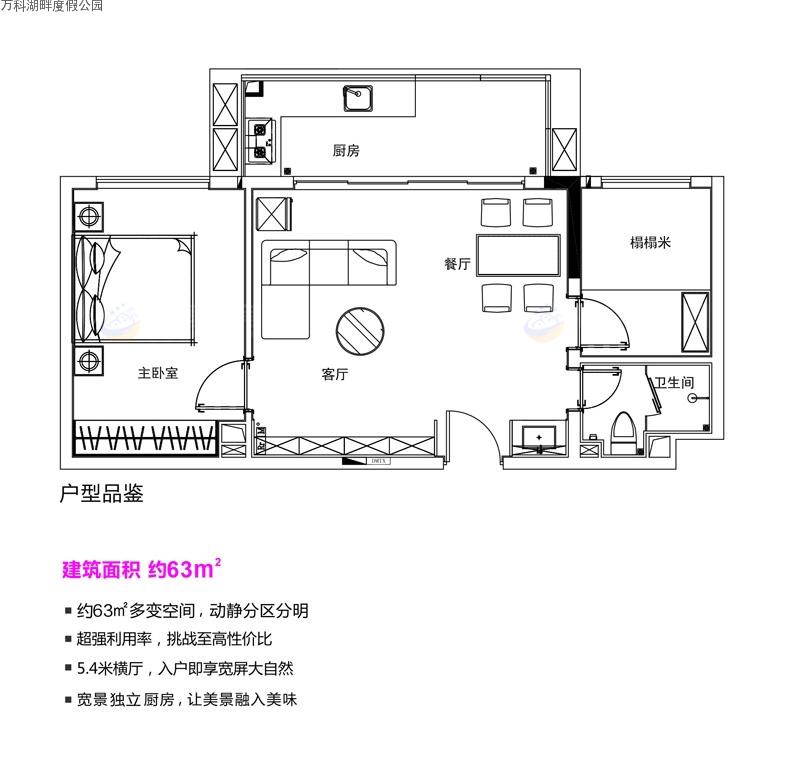 萬科湖畔度假公園2室2廳1衛1廚 (建筑面積:63.00㎡)