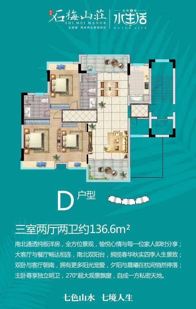 石梅山莊3室2廳2衛 (建筑面積:137.00㎡)