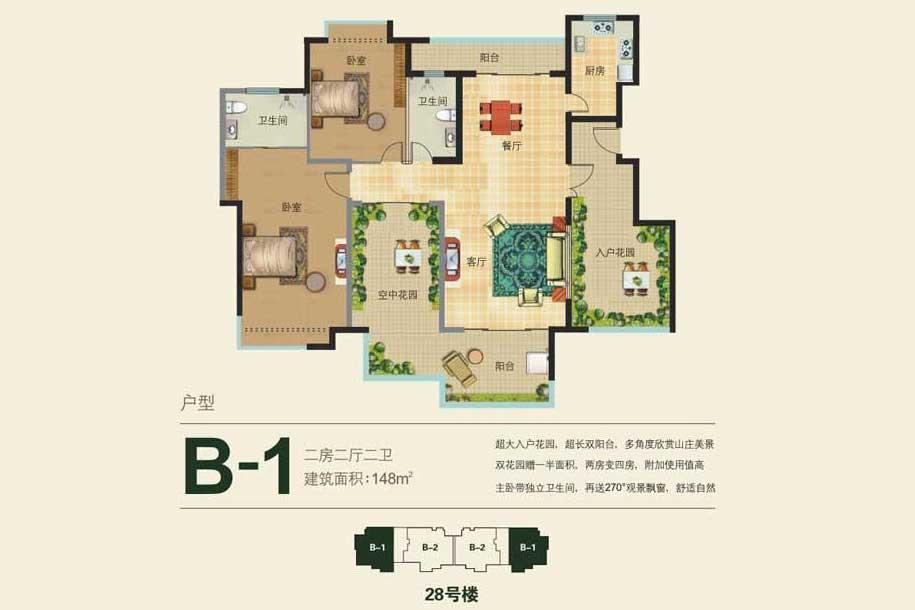 石梅山莊2房2廳2衛 (建筑面積:148.00㎡)