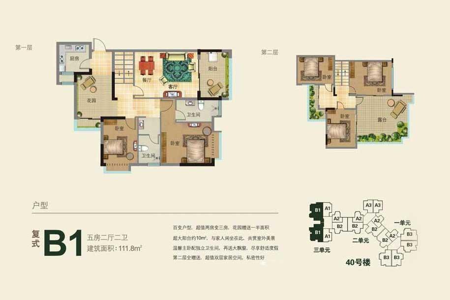 石梅山莊5房2廳2衛 (建筑面積:112.00㎡)