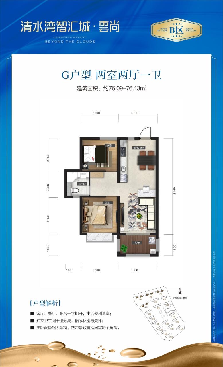 清水湾智汇城2房2厅1卫 (建筑面积:76.00㎡)