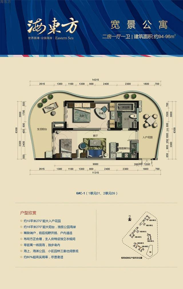 海东方2室1厅1卫