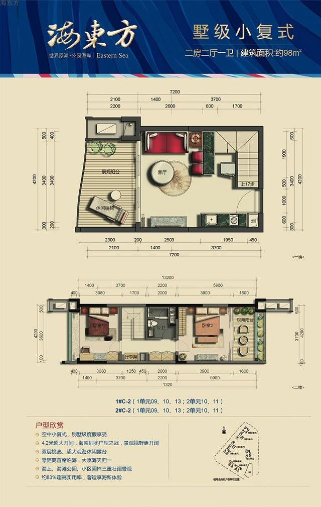 海东方2室2厅1卫