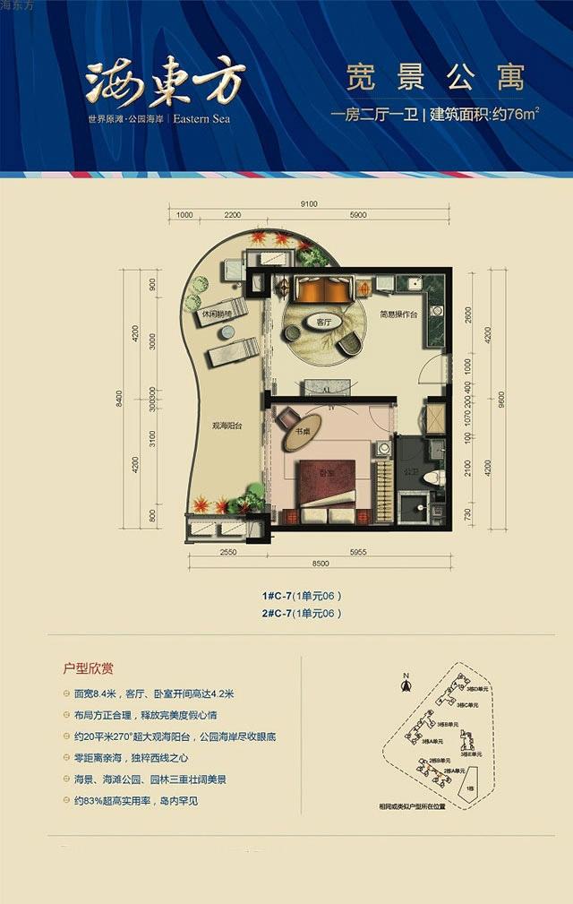 海东方1室2厅1卫