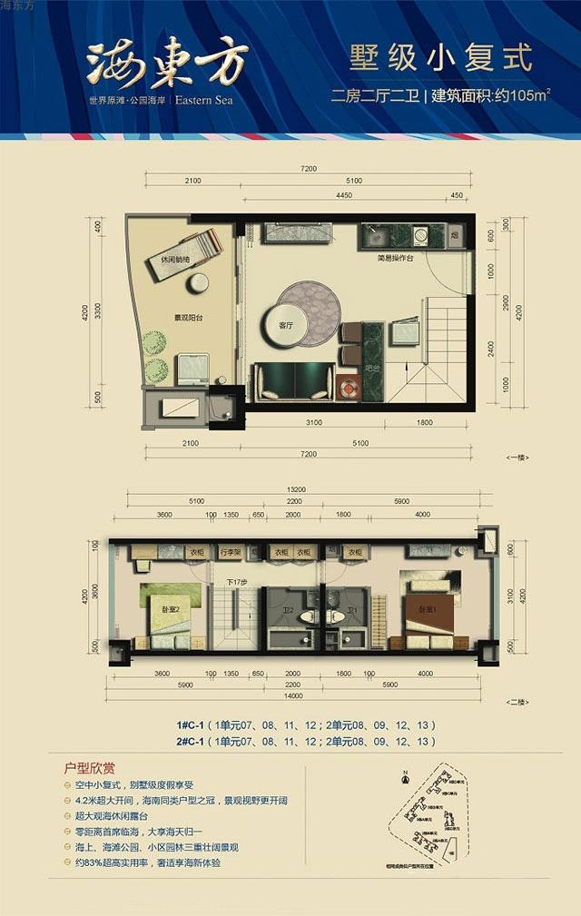 海东方2室2厅2卫