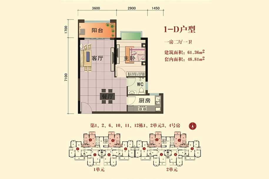 四季康城二期1房2厅1卫1厨 (建筑面积:61.36㎡)