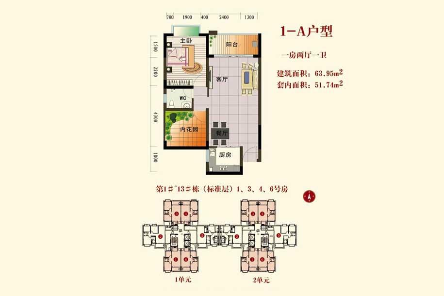 四季康城二期1房2厅1卫1厨 (建筑面积:63.95㎡)