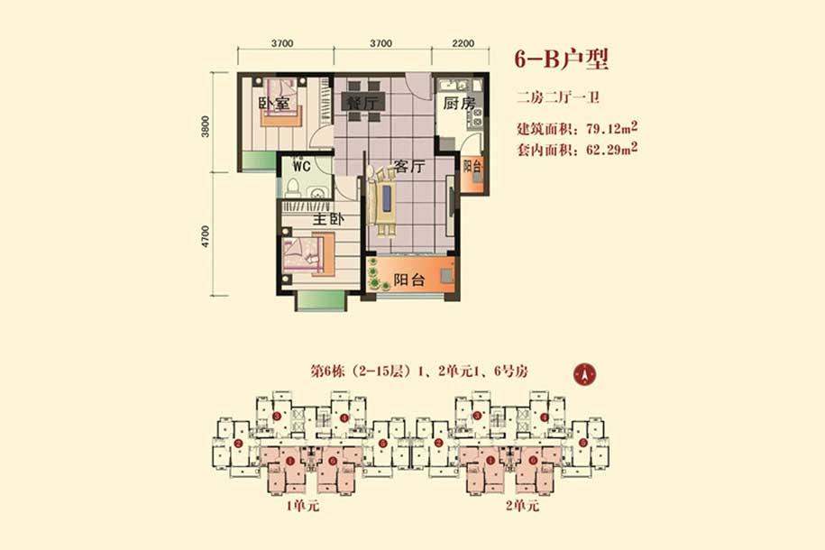 四季康城二期2房2厅1卫1厨 (建筑面积:79.12㎡)