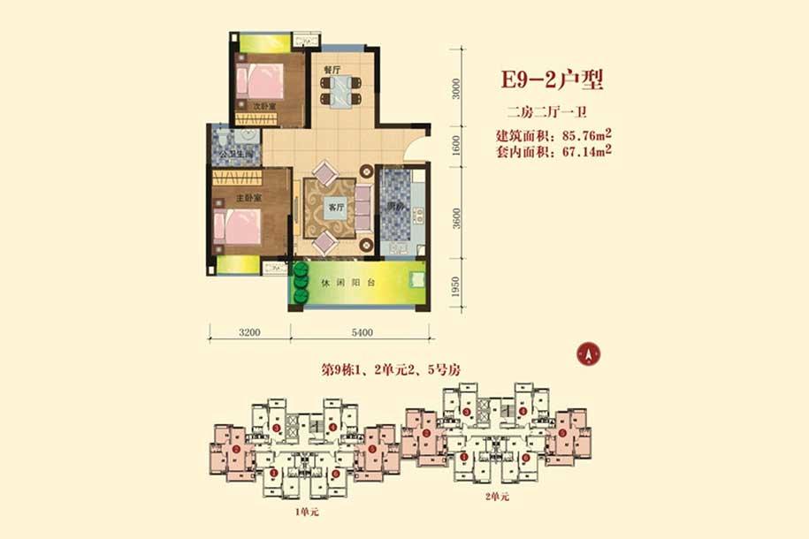 四季康城二期2房2厅1卫1厨 (建筑面积:85.76㎡)