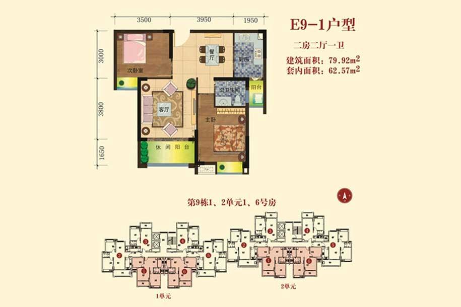 四季康城二期2房2厅1卫1厨 (建筑面积:79.92㎡)