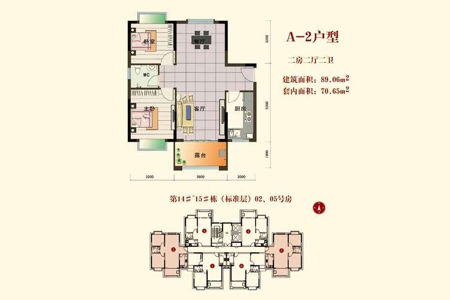 四季康城二期2房2厅2卫1厨 (建筑面积:89.06㎡)