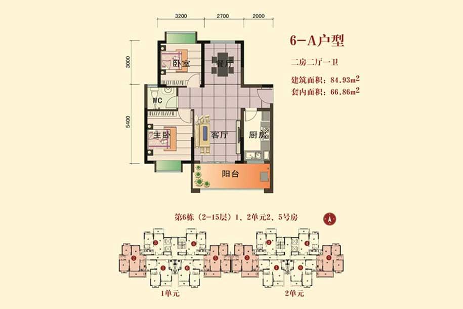 四季康城二期2房2厅1卫1厨 (建筑面积:84.93㎡)