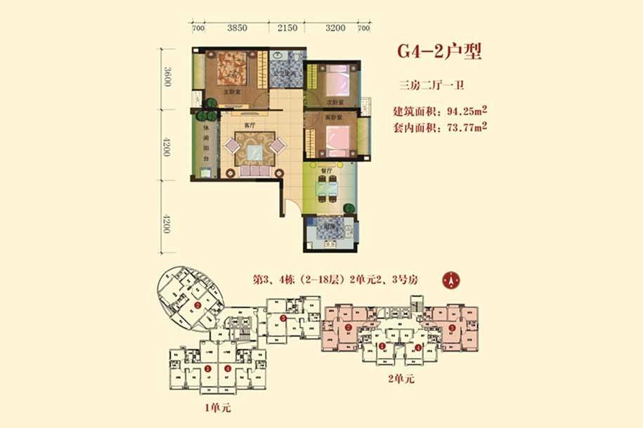 四季康城二期3房2厅1卫1厨 (建筑面积:94.25㎡)