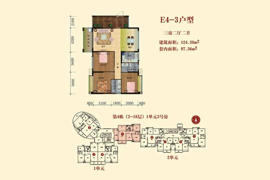 四季康城二期3房2厅2卫1厨 (建筑面积:124.39㎡)