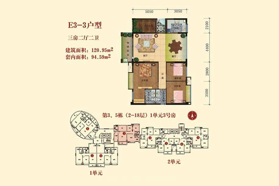 四季康城二期3房2厅2卫1厨 (建筑面积:120.59㎡)