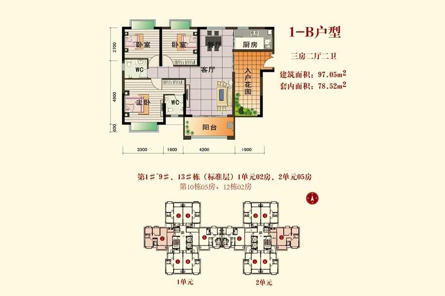 四季康城二期3房2厅2卫1厨 (建筑面积:97.05㎡)