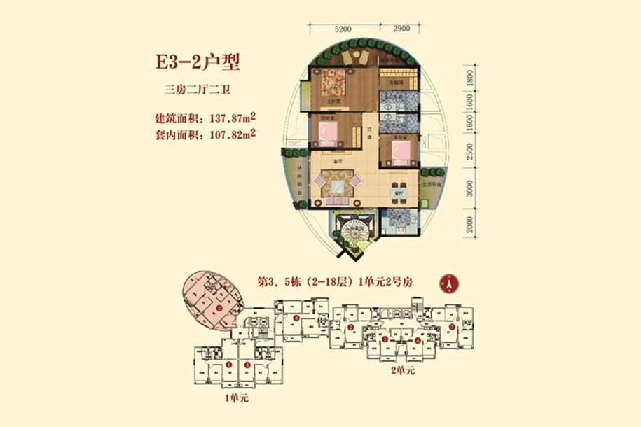 四季康城二期3房2厅2卫1厨 (建筑面积:137.87㎡)