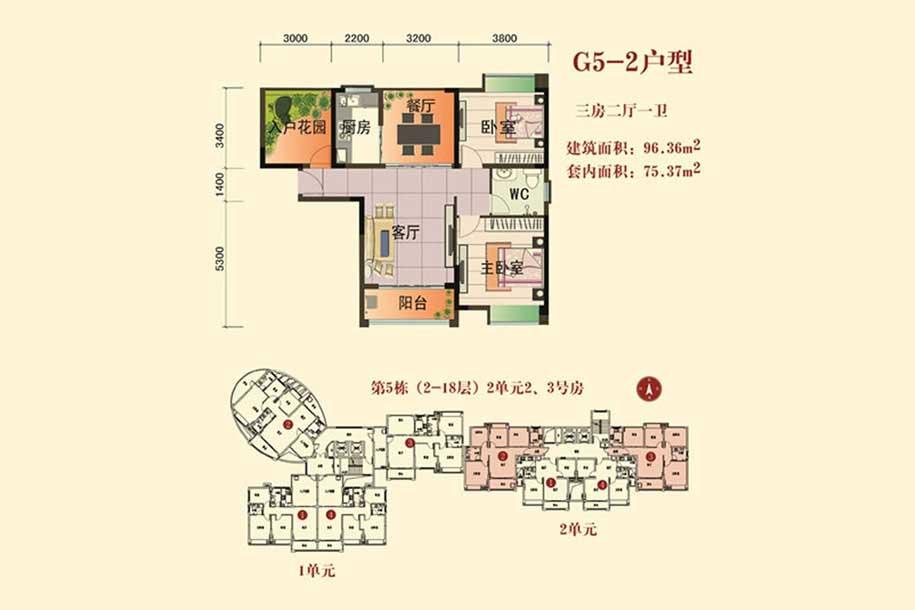 四季康城二期3房2厅1卫1厨 (建筑面积:96.36㎡)