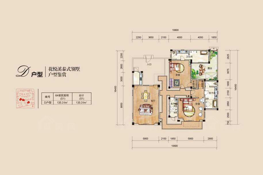 鸿洲江山2室1厅2卫1厨