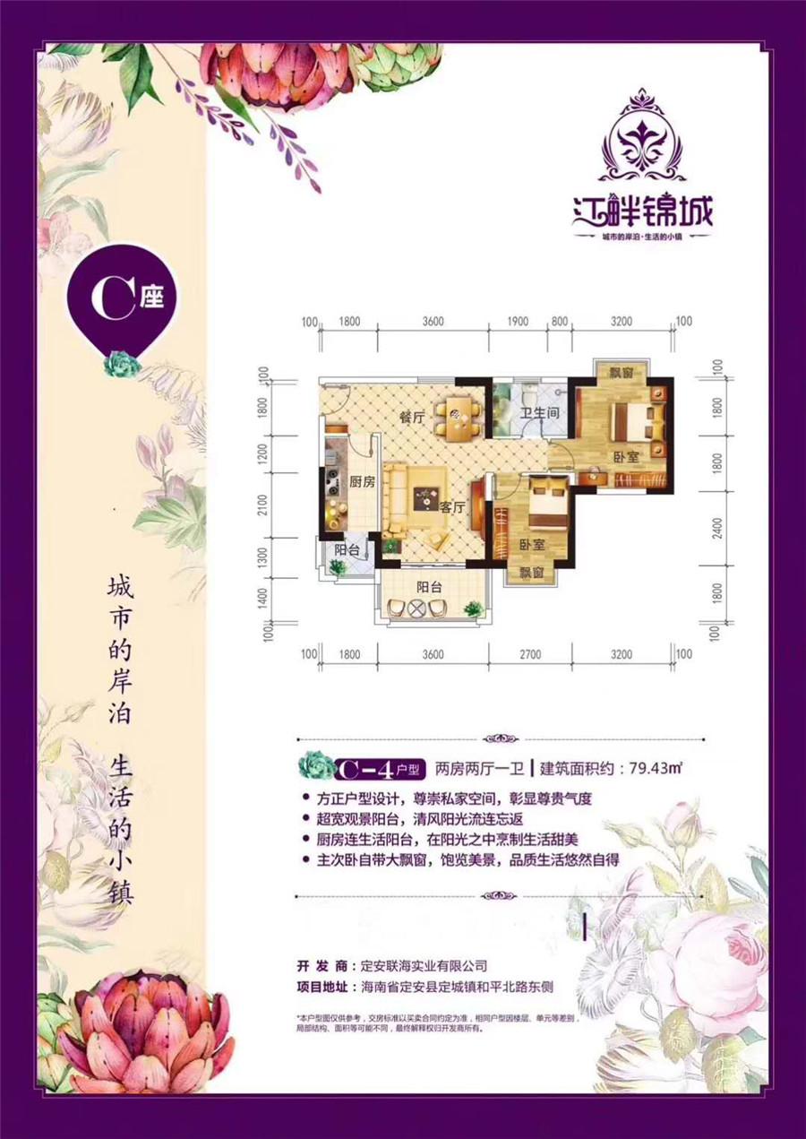 江畔锦城2室2厅1卫 (建筑面积:79.43㎡)