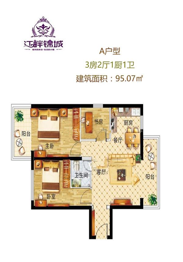 江畔锦城3室2厅1卫1厨 (建筑面积:95.07㎡)