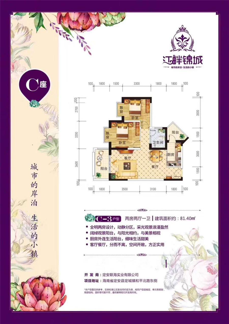 江畔锦城2室2厅1卫 (建筑面积:81.40㎡)