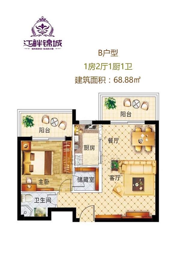江畔锦城1室2厅1卫1厨 (建筑面积:68.88㎡)