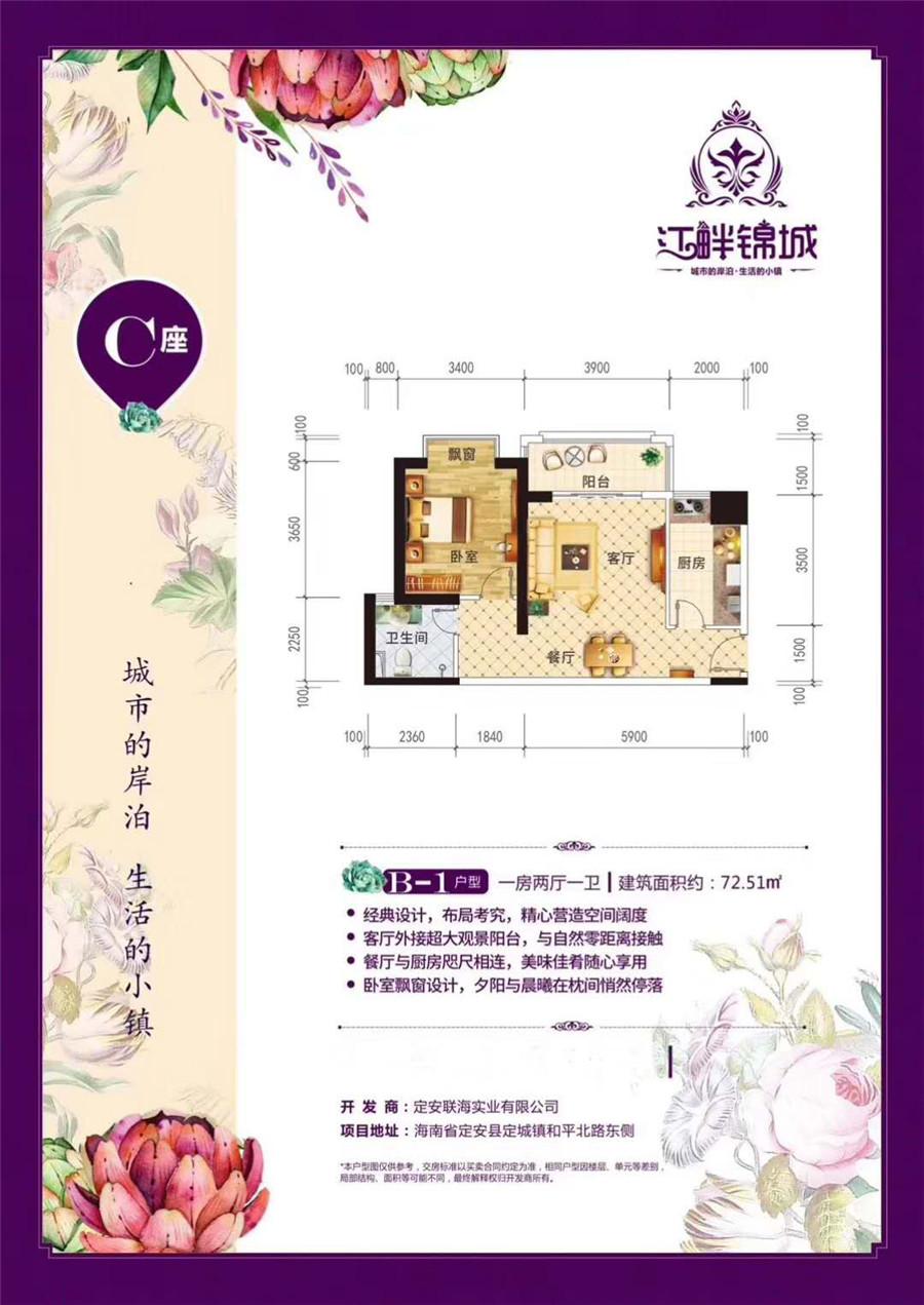 江畔锦城1室2厅1卫 (建筑面积:72.51㎡)