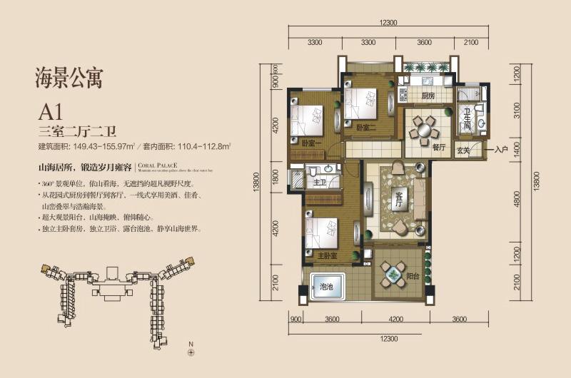 碧桂园珊瑚宫殿3室2厅1厨2卫 (建筑面积:149.00㎡)