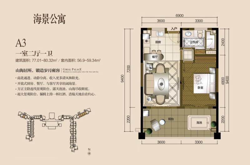 碧桂园珊瑚宫殿1室2厅1厨1卫 (建筑面积:77.00㎡)