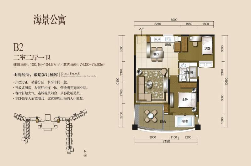 碧桂园珊瑚宫殿2室2厅1厨1卫 (建筑面积:100.00㎡)