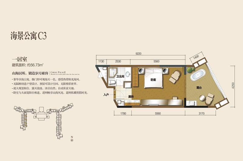碧桂园珊瑚宫殿1室1厅1厨1卫 (建筑面积:57.00㎡)