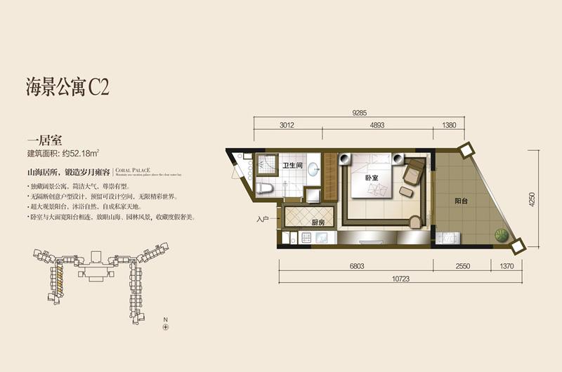 碧桂园珊瑚宫殿1室1厅1厨1卫 (建筑面积:52.00㎡)