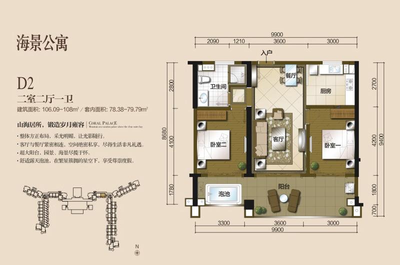 碧桂园珊瑚宫殿2室2厅1厨1卫 (建筑面积:106.00㎡)