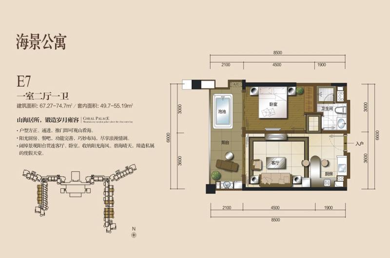 碧桂园珊瑚宫殿1室2厅1厨1卫 (建筑面积:67.00㎡)