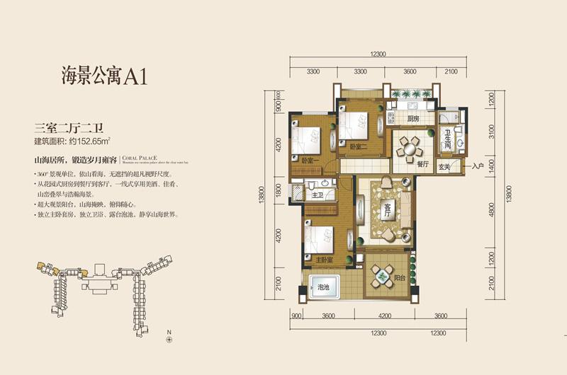 碧桂园珊瑚宫殿3室2厅1厨2卫 (建筑面积:153.00㎡)