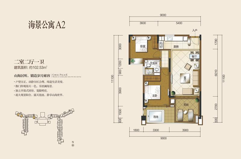 碧桂园珊瑚宫殿2室2厅1厨1卫 (建筑面积:103.00㎡)