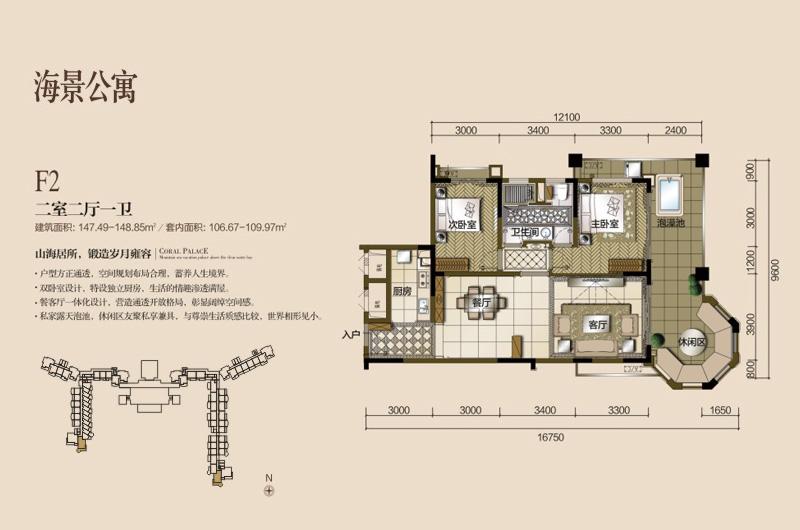 碧桂园珊瑚宫殿2室2厅1厨1卫 (建筑面积:147.00㎡)