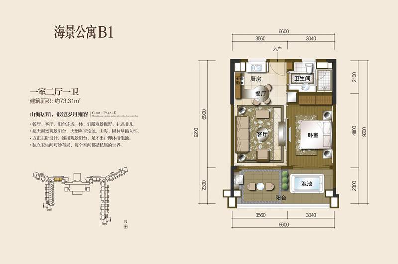碧桂园珊瑚宫殿1室2厅1厨1卫 (建筑面积:73.00㎡)
