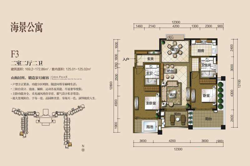 碧桂园珊瑚宫殿2室2厅1厨2卫 (建筑面积:169.00㎡)