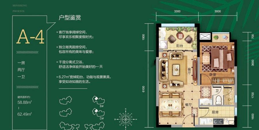 海南民生凤凰城1室2厅1卫 (建筑面积:59.00㎡)