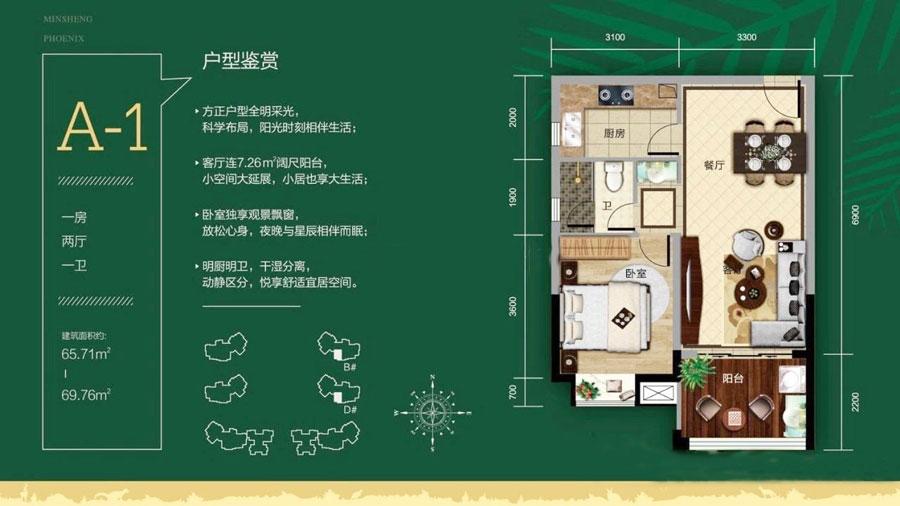 海南民生凤凰城1室2厅1卫 (建筑面积:66.00㎡)
